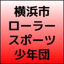 横浜市ローラースポーツ少年団